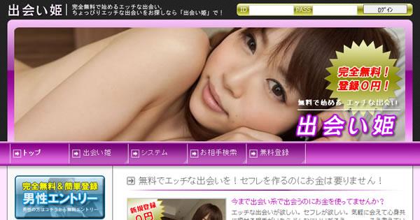 「出会い姫」公式サイト