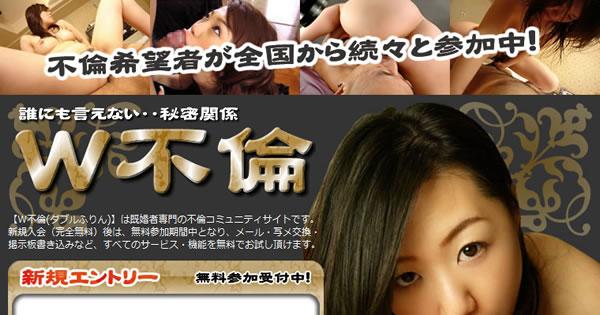 「W不倫」公式サイト