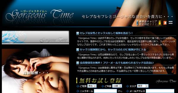 「Gorgeous Time」公式サイト