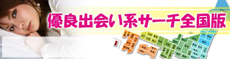 メル友、セフレ、不倫まで日本全国で本当に使える出会い系サイトだけを紹介